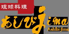 琉球料理 あびしjima