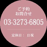 ご予約お問合せ 03-3273-6805 定休日:日曜日