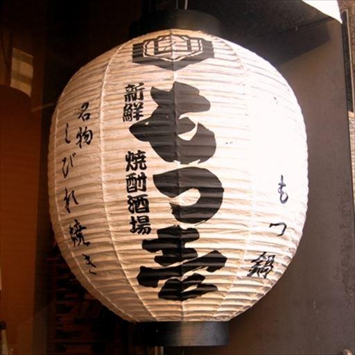 もつ壱 (モツイチ)