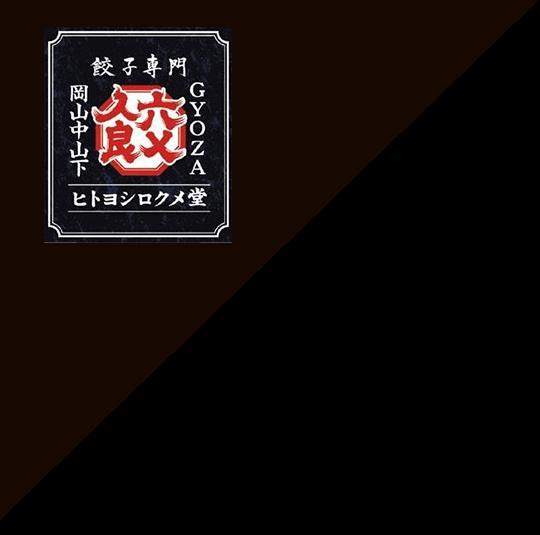 ヒトヨシロクメ堂