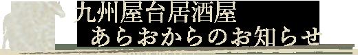 九州屋台居酒屋あらおからのお知らせ