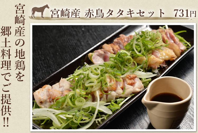 宮崎産の地鶏を郷土料理でご提供!!