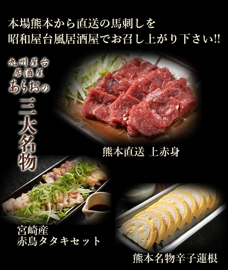 本場熊本から直送の馬刺しを昭和屋台風居酒屋でお召し上がり下さい!!