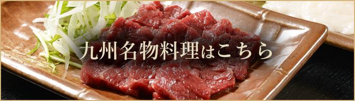 九州名物料理はこちら