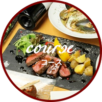 course料理
