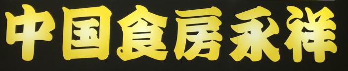 中国食房 永祥