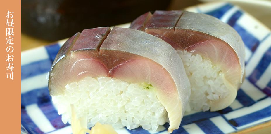 お昼限定のお寿司