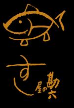 すし屋の勘六 (スシヤノカンロク)