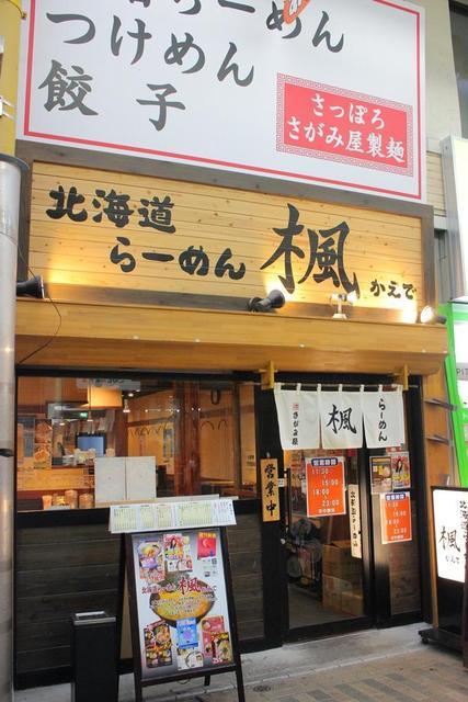 楓 京急蒲田店 写真