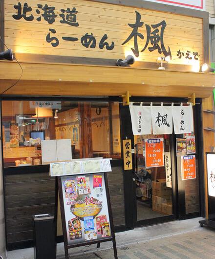 京急蒲田店