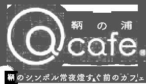 鞆の浦 a cafe|鞍のシンボル常夜燈すぐ前のカフェ