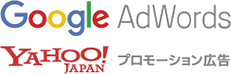 Google Adwords Yahoo プロモーション広告