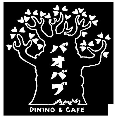 ダイニングカフェ バオバブ