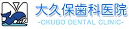 大久保歯科医院 OKUBO DENTAL CLINIC