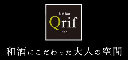 和酒Bar Qrif 和酒にこだわった大人の空間