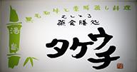 蒸食膳処湯島タケウチ
