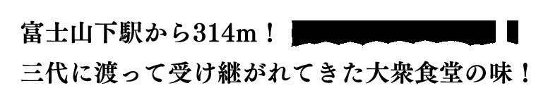 富士山下駅から314m!三代に渡って受け継がれてきた大衆食堂の味!