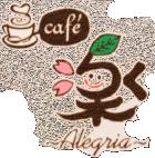Café 楽~Alegria~