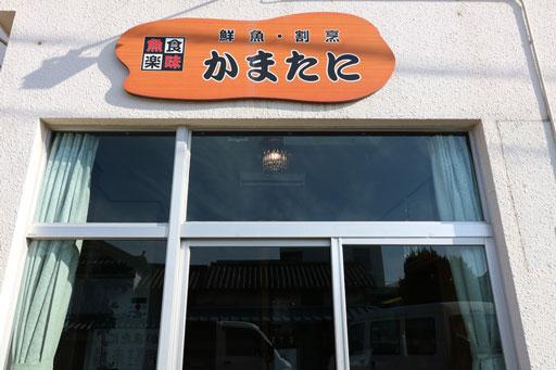 かまたに 鮮魚店
