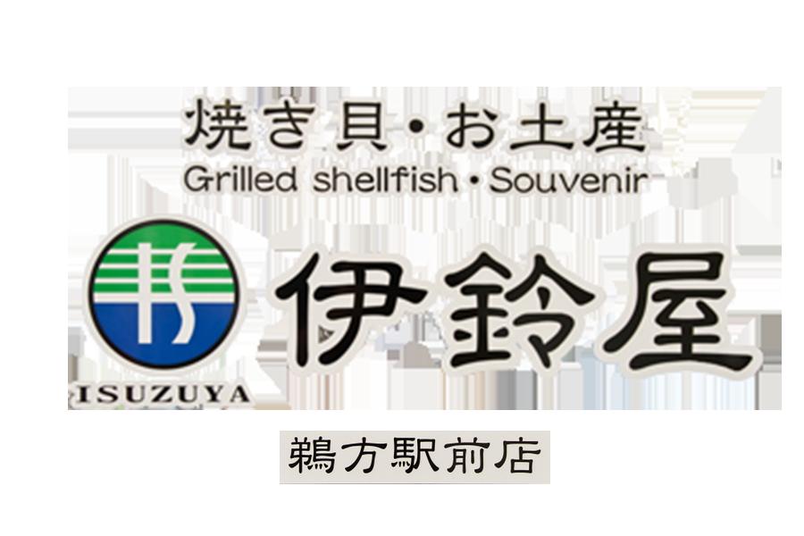 伊鈴屋鵜方駅前店