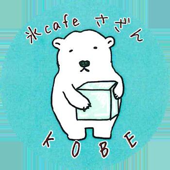 かき氷cafe さざん