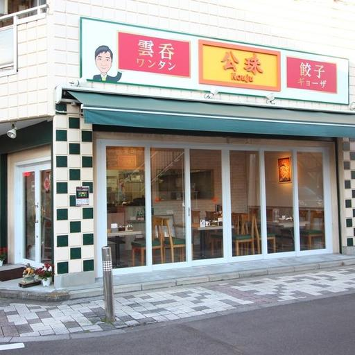 餃子・ワンタン 公珠