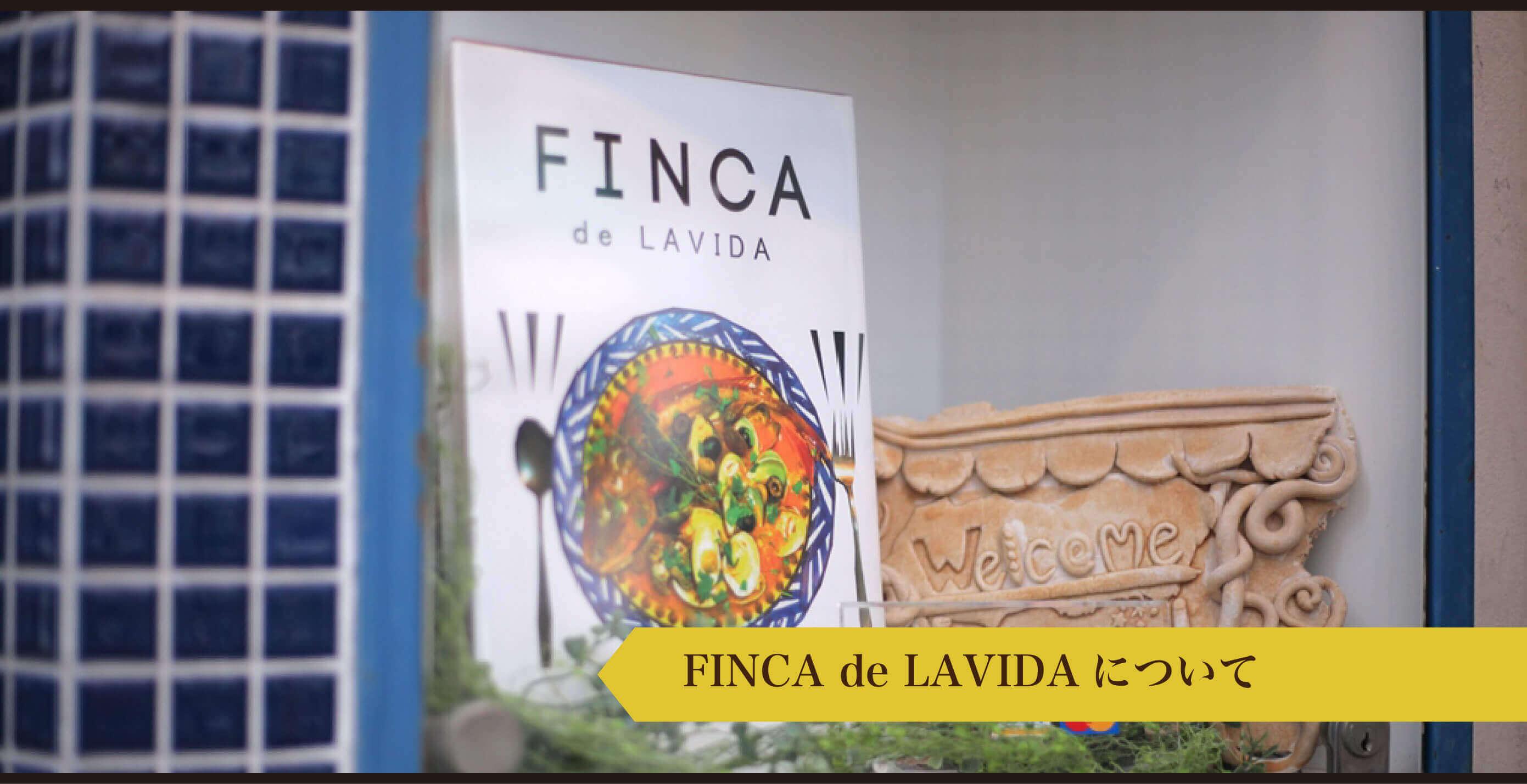 FINCA de LAVIDAについて