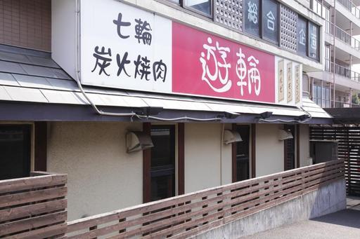 七輪炭火焼肉・ホルモン 遊輪 柿生店