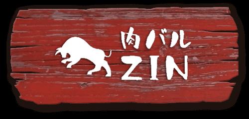 肉バル ZIN