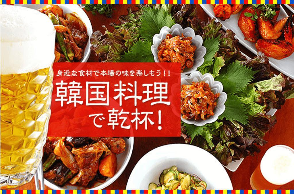韓国料理居酒屋 辛韓 豊川店