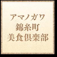 アマノガワ 錦糸町美食倶楽部