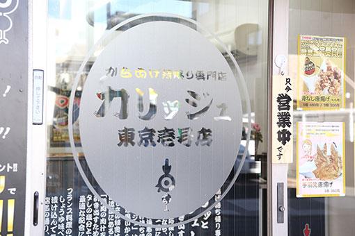 カリッジュ 東京壱号店