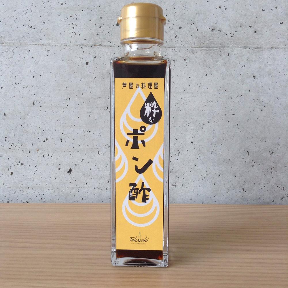 ポン酢 780円
