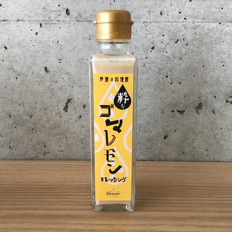 胡麻レモンドレッシング 980円(税込)