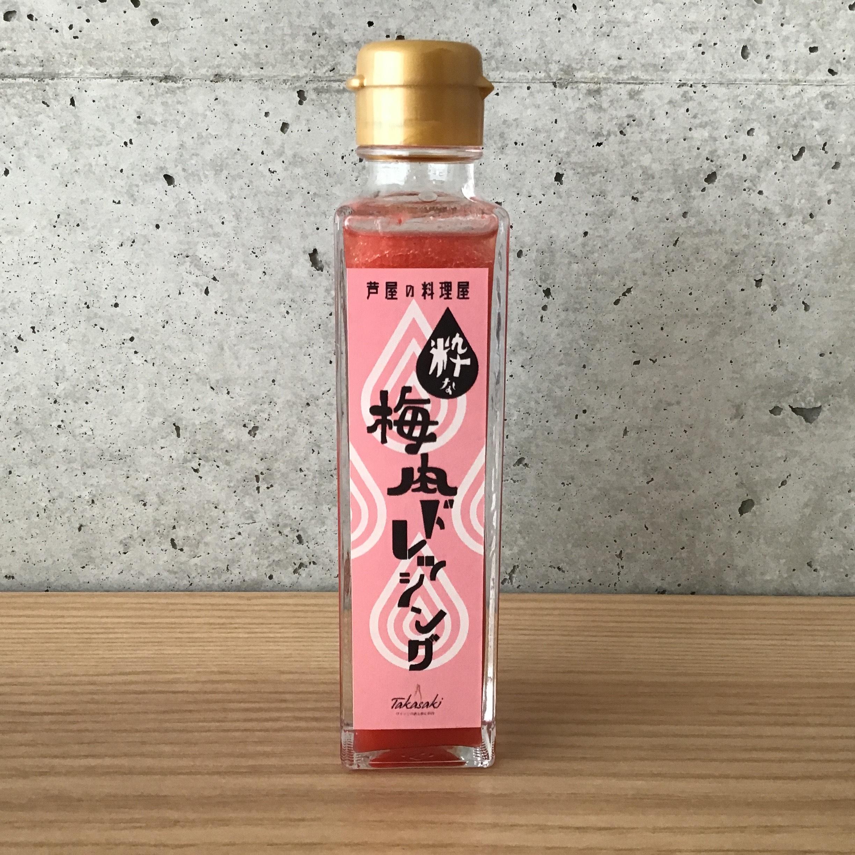 梅肉ドレッシング 880円(税込)