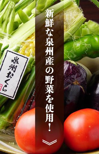 新鮮な泉州産の野菜を使用!