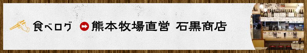 食べログ 熊本牧場直営 石黒商店