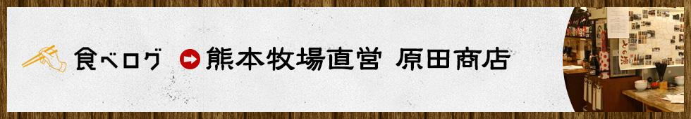 食べログ 熊本牧場直営 原田商店