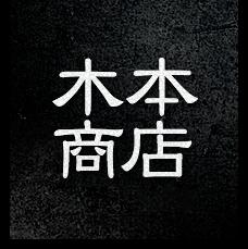 熊本牧場直営 馬刺専門店 木本商店