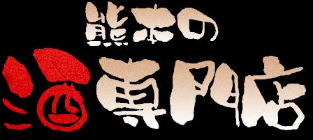 熊本の酒専門店