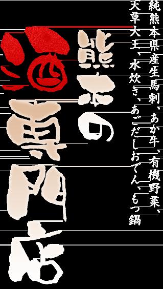 純熊本県産生馬刺、あか牛、有機野菜、天草大王、水炊き、あごだしおでん、もつ鍋 熊本の酒専門店