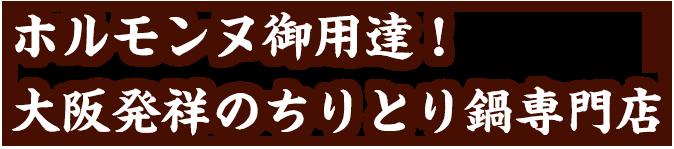 ホルモンヌ御用達!大阪発祥のちりとり鍋専門店