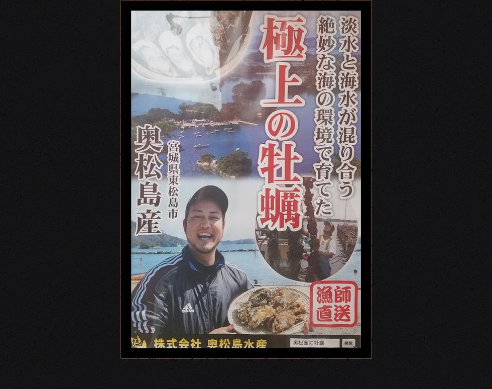 株式会社奥松島水産