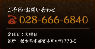 ご予約・お問い合わせ TEL:028-666-6840
