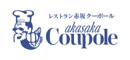 レストラン赤坂クーポール
