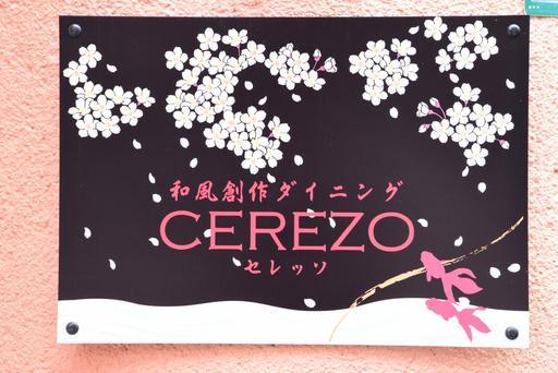 CEREZO(セレッソ)