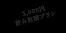 1,000円飲み放題コース