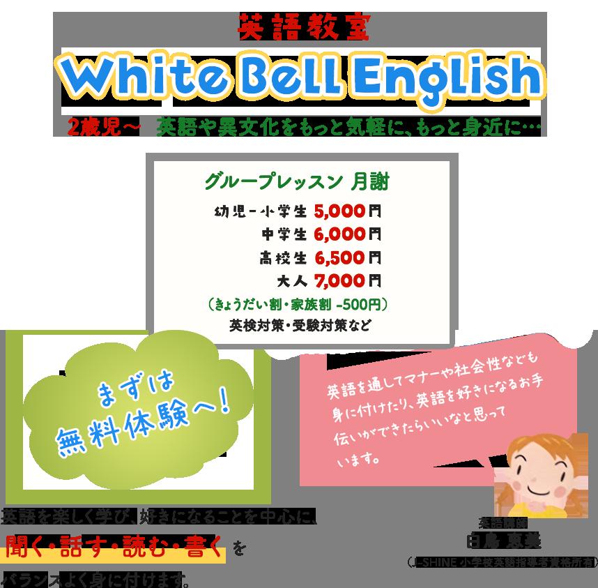 英語教室WhiteBellEnglish 2歳児〜 英語や異文化をもっと気軽に、もっと身近に…