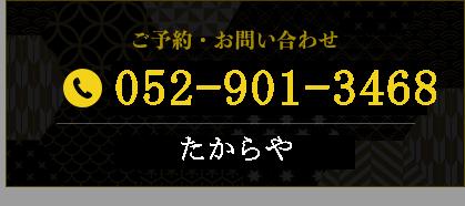 052-901-3468