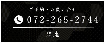 072-265-2744